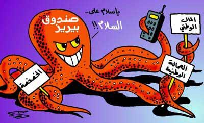 الرسم الكاريكاتوري Pic87